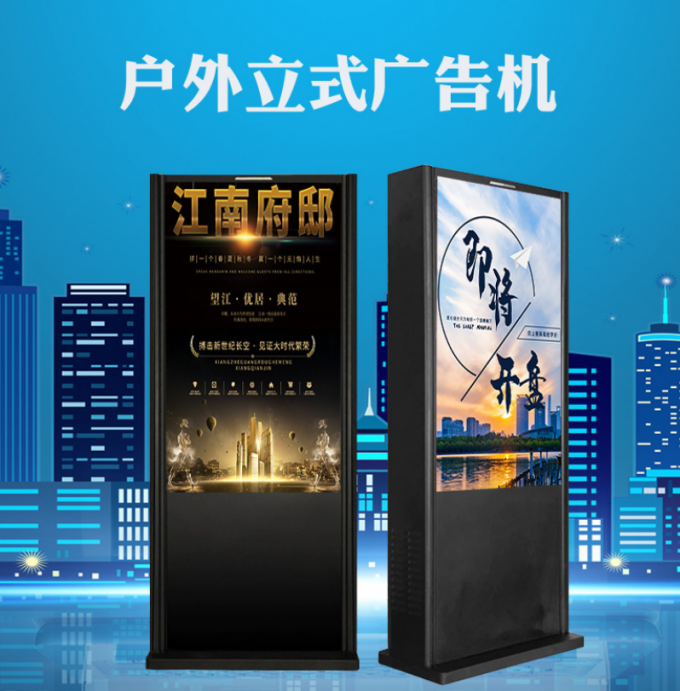 55 Inch Outdoor Digital Signage Displays Advertising Machine 1500-2500 Nits